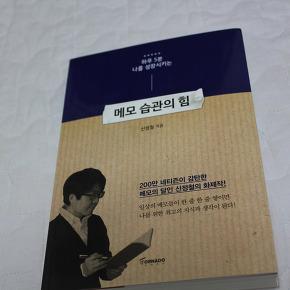 기록하는 삶을 위한 <메모 습관의 힘>, 맛있는 책 읽기(206)