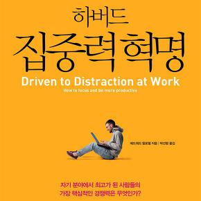 남시언의 맛있는 책 읽기(202) - 하버드 집중력 혁명