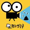 [영진공 팟캐스트] 56 ~ 60회 모아 듣기