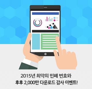 2015년 최악의 민폐 번호와 국민 1등 전화 앱 후후 2,000만 다운로드 감사 이벤트!