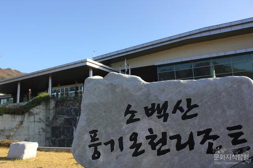 영주 소백산 풍기온천리조트 숙박 조식