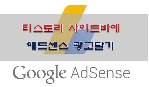 티스토리 사이드바에 애드센스 광고 삽입하는 방법