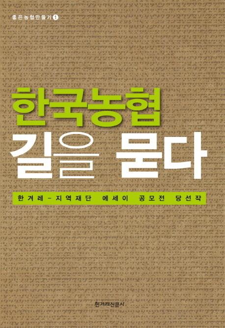 한국농협 길을 묻다 - 한겨례 지역재단 에세이 공모전 당선작