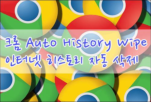 크롬 인터넷 사용 기록 자동 삭제 Auto History Wipe 확장 프로그램