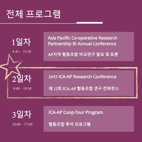 [특집] ICA-AP Research Conference 2일차 미리 보기