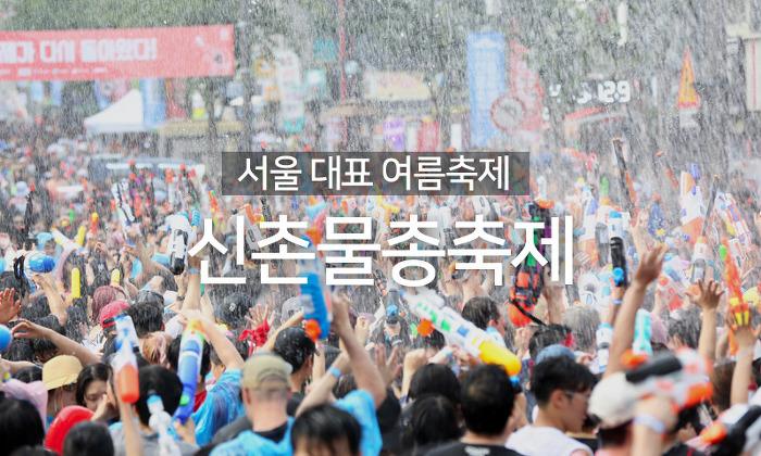 [서울 대표 여름축제] 2018 제6회 신촌물총축제, 일정 및 티켓 안내!