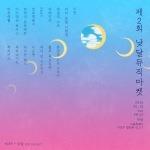 제2회 낮달 뮤직마켓 개최