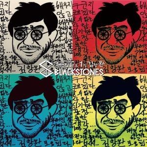 김창훈과 BLACK STONES, 결성된 해에 두 장의 풀렝쓰 음반을 발표한 '신인' 밴드