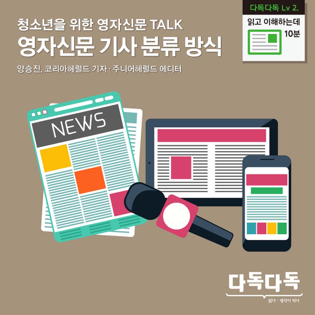 영자신문 기사의 분류 방식