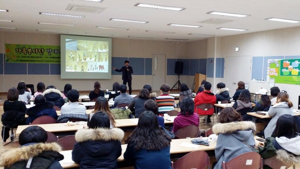 2017. 2. 12 삼산종합사회복지관 웰다잉 특강