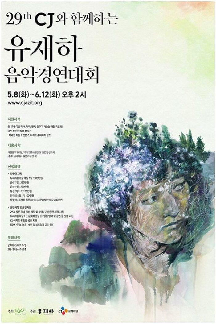 제 29회 유재하 음악경연대회 참가자 모집 ( 20..