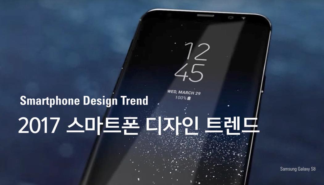 2017 스마트폰 디자인 트렌드