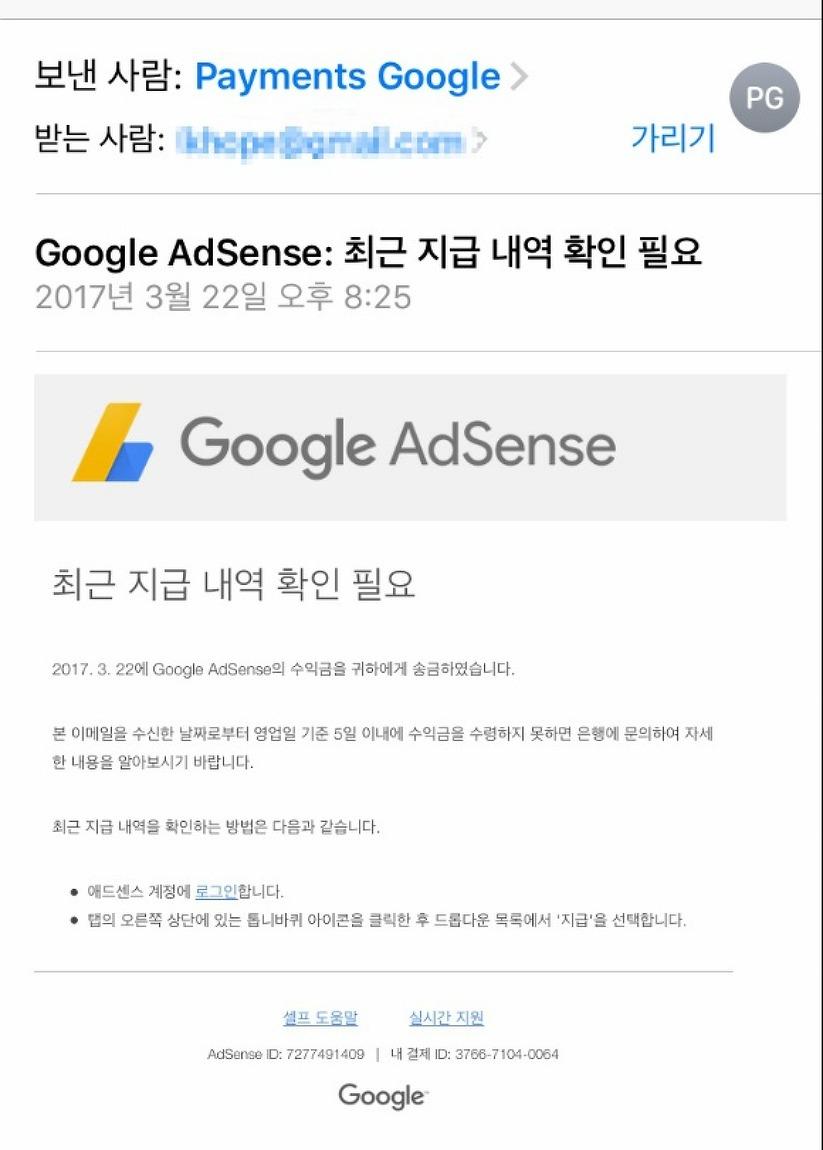 구글 애드센스 수익금 두번째 수령기