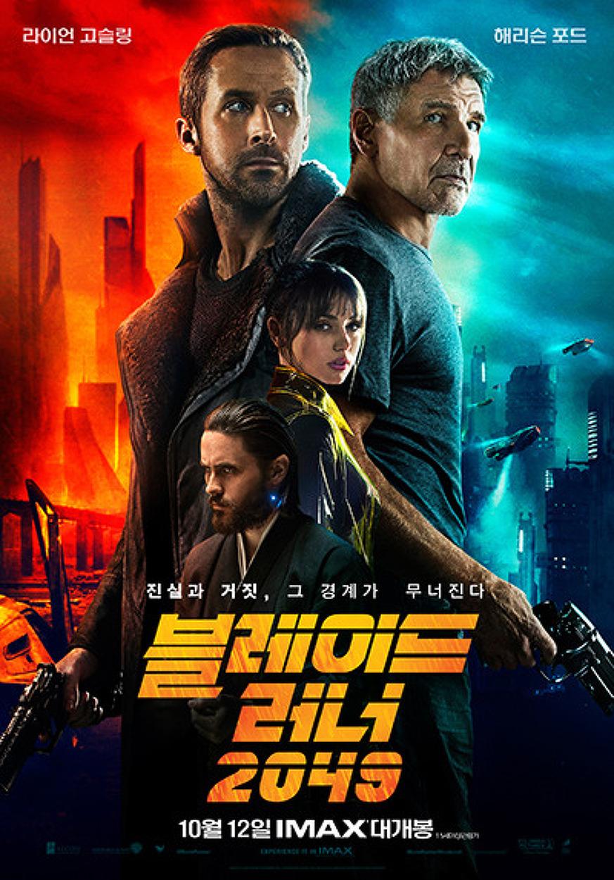 영화소감 <블레이드 러너 2049, Blade Runner 2049>