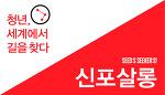 [2012 SEEKER:S 소개] 신포살롱