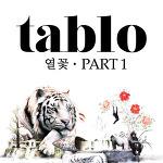 타블로 _ Airbag (Feat. 나얼)