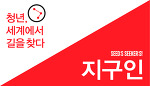[2012 SEEKER:S 소개] 지구인