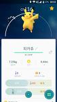 포켓몬고 피카츄를 대전 동물원에서 포획하다