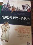 하룻밤에 읽는 세계사1
