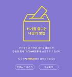 국민투표로또 : 5월 9일 투표 하고 500만원 받을 수 있는 참여 방법은?