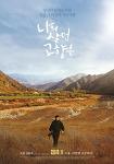 [11.24] 나의 살던 고향은 | 류종헌
