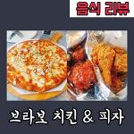 강남역 치킨과 피자를 한번에! (1만원 후반에서 2만원 중반)