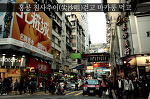 홍콩 침사추이(尖沙咀)걷고 마카롱 먹고