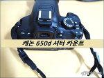 캐논 EOS 650d 카메라 셔터 카운트 [지금까지 사진 몇장 찍었는지 확인하는 카메라 셔터 카운트 ]