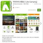 아이라이크캠핑 - 캠핑장 필수 어플/앱 안드로이드