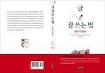 글 잘 쓰는 법(리처드 마리우스 지음, 유홍주 옮김, 작가와비평 발행)