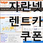 [자란넷] 쿠폰 찾는 방법! (일본 자란넷 렌트카 쿠폰, Jalan.net Coupons for rental cars)