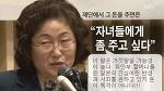 화해 치유 재단 이사장 김태현 성신여대 명예교수 어떤 사람인가. (화해 치유 재단 해체해야)