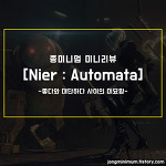 종미니멈 미니리뷰 #12 - Nier : Automata