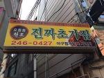 내맘대로 자유여행 #1 마산 아구찜 원조 그리고 남해 보리암