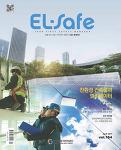 월간 EL-Safe 2017년 4월호