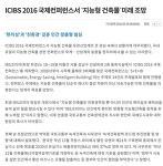 건설경제신문- ICIBS2016 국제컨퍼런스서 '지능형 건축물' 미래 조망