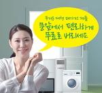 가전제품 버리기/폐가전 무료수거 신청 하는 방법 3가지