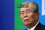 김종인 탈당, 내각제 개헌의 반문연대 실패한다