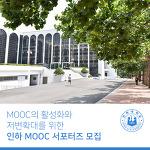 인하 MOOC 서포터즈 모집