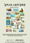 [전시회] 일러스트스토리 원화전 (2013. 9. 11~9. 17)