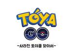 [웹툰] TOYA-GO!
