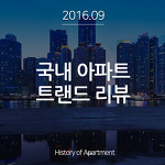 국내 아파트 트렌드 리뷰