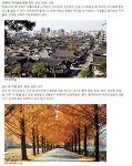 어디로 떠날까? 대한민국 테마여행 10선!
