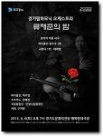 경기필하모닉 '류재준의 밤' - 2013.04.06