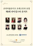 [09.22] 코리아솔로이츠 오케스트라 초청 제6회 라이징스타 콘서트 - 금호아트홀 연세