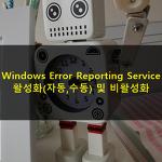 윈도우SSD 최적화 Windows Error Reporting Service 활성화(자동,수동) 및 비활성화