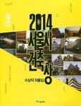 2014 SEOUL ARCHITECTURE FESTIVAL