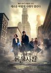[영화] 해리포터의 시작?! <신비한 동물사전>