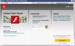 어도비 플래시 플러그인 오프라인 전체 설치 파일 다운로드하기
