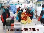 코리아센터닷컴) 코센다움 11월 사랑의 김장담기 :)